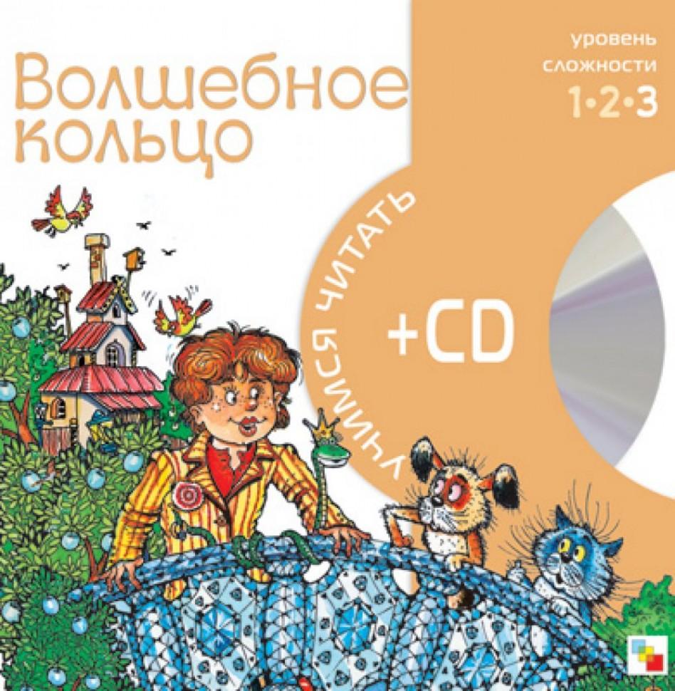 Книга учимся читать - Волшебное кольцо + CD