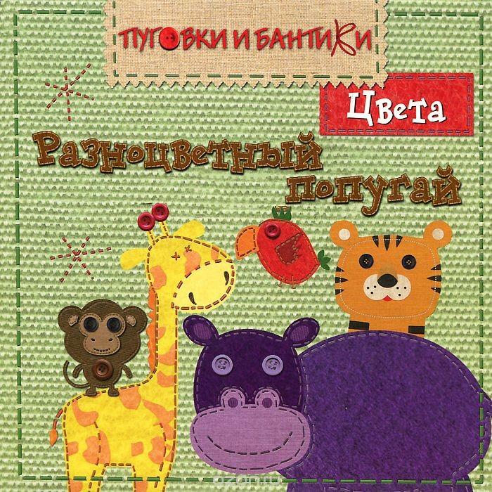 Книжка Мозаика-Синтез Пуговки и бантики. Разноцветный попугай. Цвета