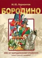 Лермонтов М.Ю.Бородино