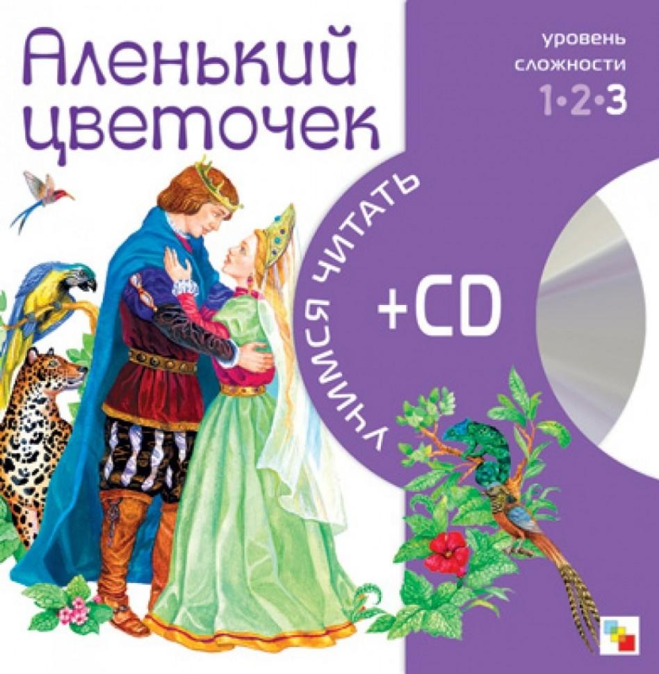 Книга учимся читать Аленький цветочек + CD
