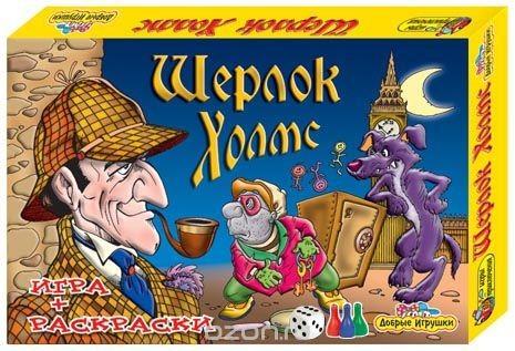 Игра Добрые Игрушки Шерлок Холмс