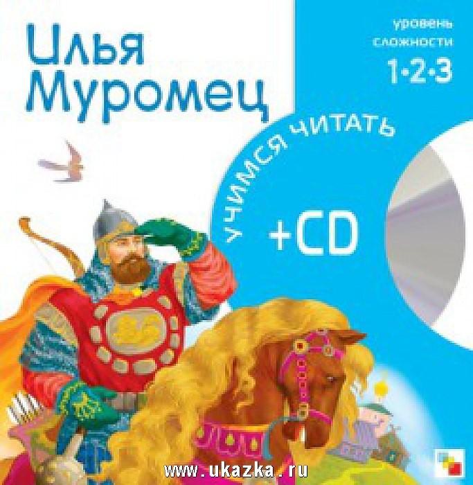 Книга учимся читать Илья Муромец + CD