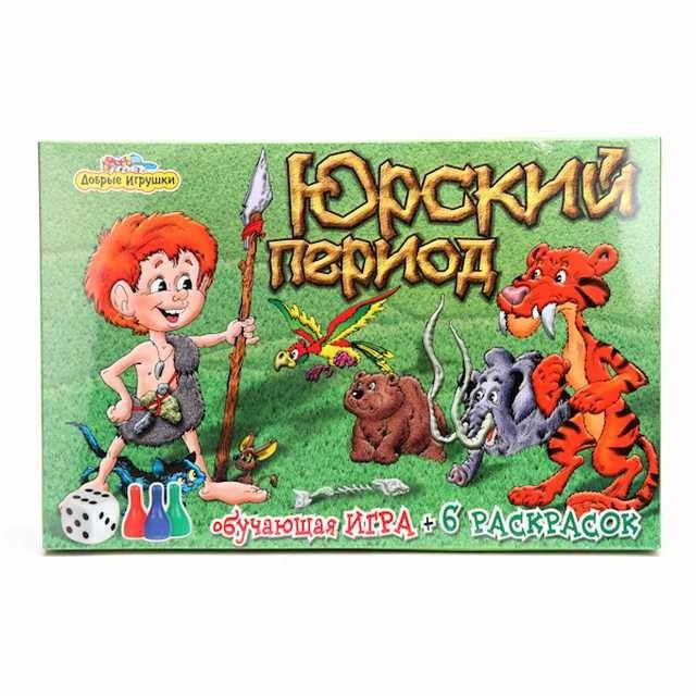 Игра Добрые игрушки Юрский период
