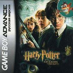Игра Gba SP Harry Potter и тайная комната