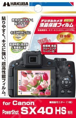 Защитная пленка на ЖК экран с антибликовым слоем Canon EOS SX 40HS