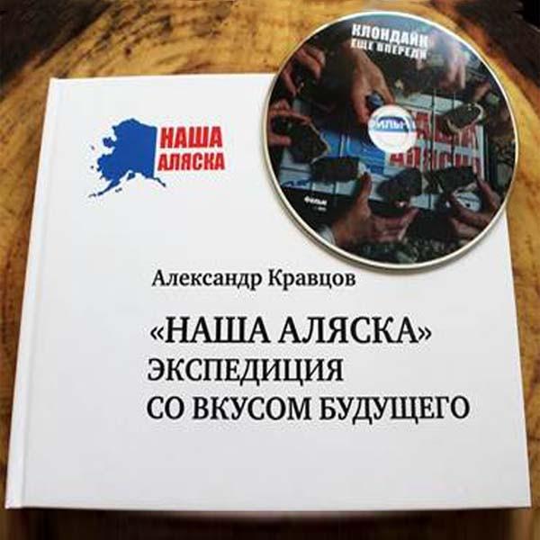 Книга А.Кравцова