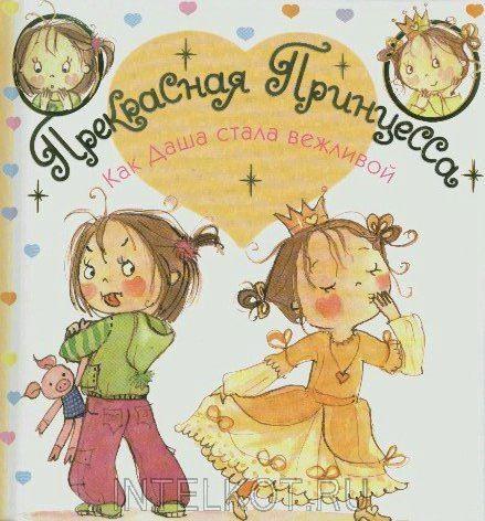 Детская книжка Прекрасная принцесса Как Даша стала вежливой
