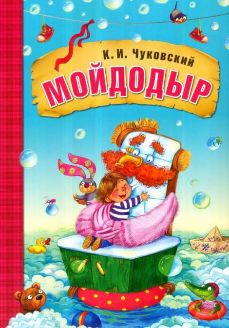 Книжка Мозаика-Синтез Сказки К.И. Чуковского. Мойдодыр