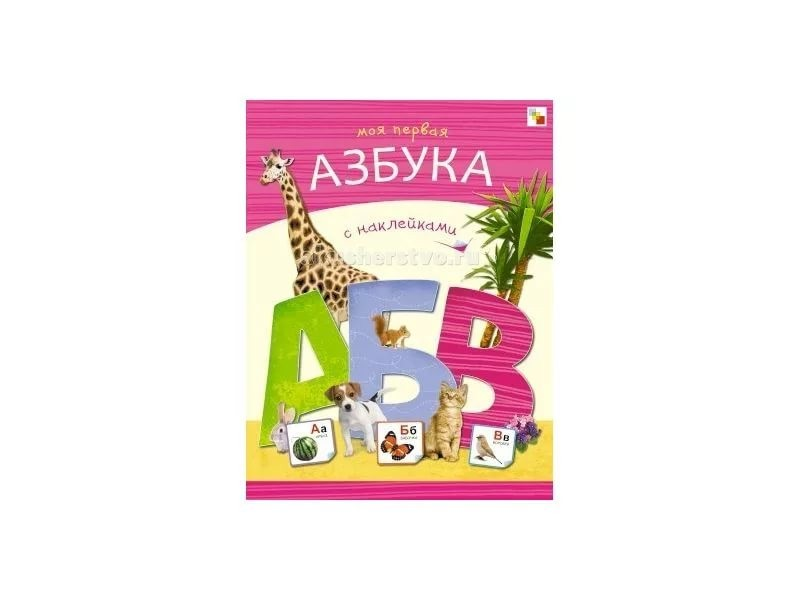 Детская книга  Моя первая азбука с наклейками