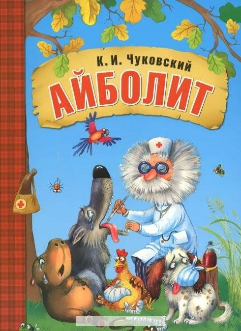 Книжка Мозаика-Синтез Сказки К.И. Чуковского.Айболит