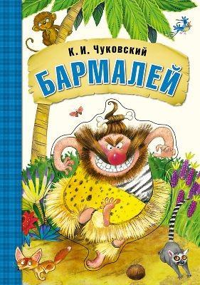 Книжка Мозаика-Синтез Сказки К.И. Чуковского. Бармалей