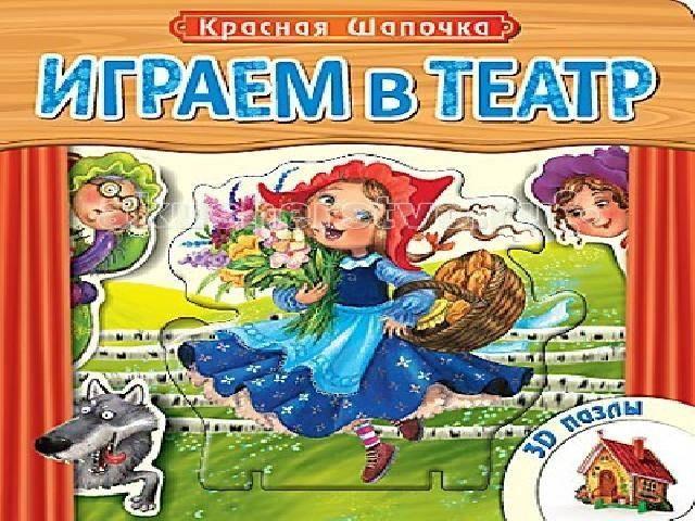 3D Пазл Играем в театр Красная шапочка